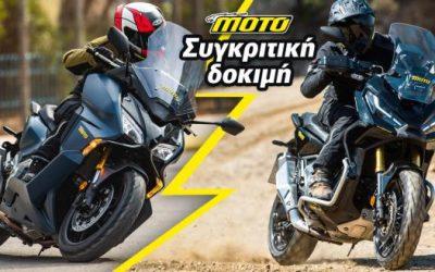 Honda X-ADV 750 εναντίον Forza 750 2021
